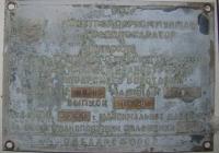 Заводская табличка крана К-161 Зав. №2783 1966 года выпуска..
