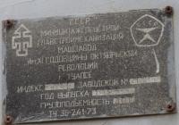 Заводская табличка крана МКТ-40.