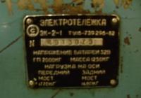 Заводская табличка электротележки ЭК-2-1. Рязанская область, Рязань