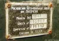 Заводская табличка пожарного автомобиля АЦ-30(164)-53А на шасси ЗиЛ-164А. Орёл, Молдавская улица