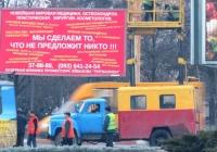 Ремонтные работы с использованием вышки АТ-70. Николаев, проспект Ленина