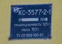 Заводская табличка крана КС-3577-2-1 на шасси МАЗ-5334 #АК 6353 АХ. Севастополь