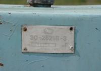 Заводская табличка экскаватора-бульдозера ЭО-2621В-3 на базе трактора ЮМЗ-6КЛ #03744 КН. Севастополь