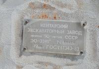 Заводская табличка экскаватора ЭО-3311Г. Севастополь