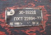 Заводская табличка экскаватора ЭО-3322Д #20806 КН. Севастополь