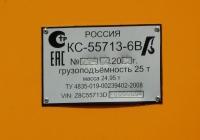 Заводская табличка кран КС-55713-6В на шасси МАЗ-6312 #Т 416 ТА 57 . Орловская область, Мценск