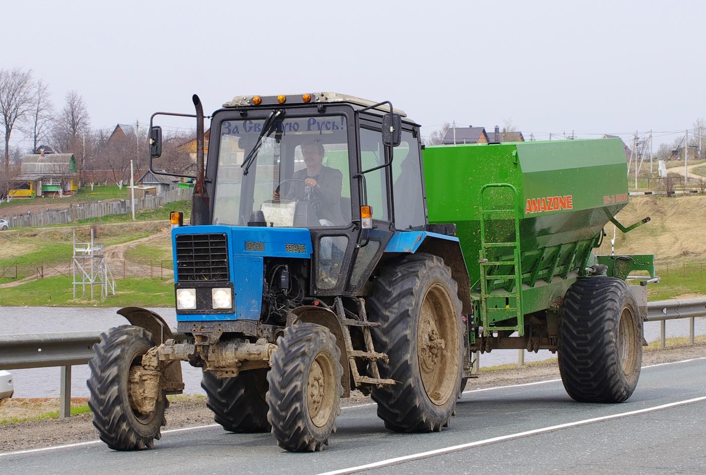 Трактор Беларус-82.1 СМ с разбрасывателем удобрений Amazone ZG-B 8200. Московская область, Рузский район