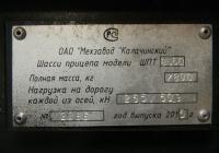 Заводская табличка прицепа 3ШПТ-8360. Омская область, город Омск, Областной экспоцентр