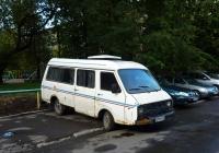 "Микроавтобус РАФ-22038-02 ""Латвия"" #А 713 ТУ 177. Москва, улица Верхняя Масловка"
