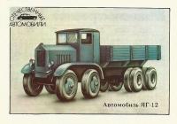 Автомобиль ЯГ-12.