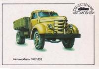 Автомобиль УльЗИС-253.