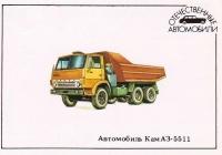 Автомобиль КамАЗ-5511.