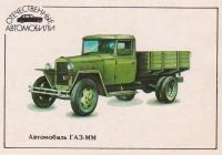 Автомобиль ГАЗ-ММ.