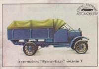 """Автомобиль """"Руссо-Балт"""", модель  Т."""