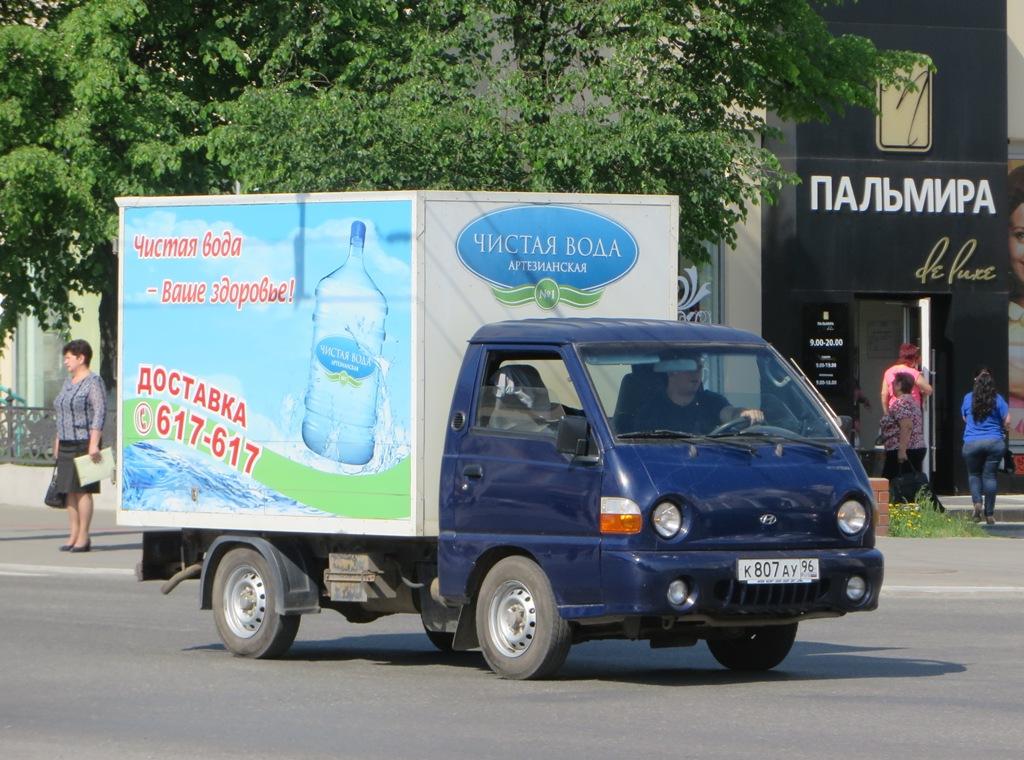 Фургон на шасси Hyundai Porter  #К 807 АУ 96. Курган, улица Куйбышева