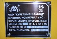 Заводская табличка погрузчика МКСМ-800Н #1267 ТО 71. Тула, п.Горелки