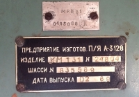 Заводские таблички мастерской МРИВ-1 и фургона КМ131. Приднестровье, Тирасполь