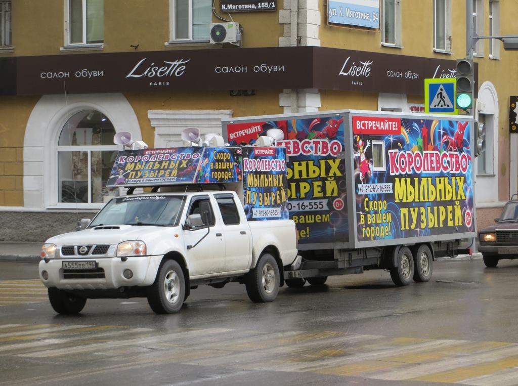 Nissan Datsun Pickup #А 555 ВВ 196 с прицепом. Курган, улица Ленина