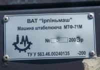 Заводская табличка штабелирующей машины МТФ-71М . Черкасская область, Ирдынское торфопредприятие