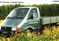 Бортовой автомобиль ГАЗ-3302 #12-20 ГВО. Нижегородская (Горьковская) область