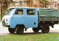 Грузовой бортовой автомобиль АС-Б2 на шасси УАЗ-3303. Алтайский край, Бийск