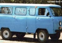 Грузопассажирский фургон АС-Б1. Алтайский край, Бийск