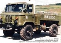 Топливозаправщик ТЗ-2-66Д на шасси ГАЗ-66Б #33-86 УС. СССР