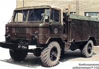 Радиостанция Р-142Д на шасси ГАЗ-66Б #47-25 ВП . СССР