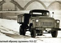 Бортовой грузовой автомобиль ГАЗ-52 #ГВ 00-72 . Нижний Новгород (Горький)