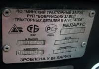 Коммунальная машина МК-320 на базе трактора Беларус-320 #5113 ТО 72 на выставке . Тюмень, Севастопольская улица