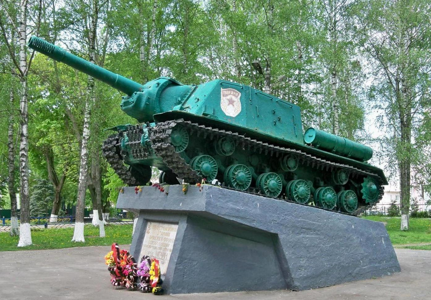 Самоходная артиллерийская установка ИСУ-152. Брянская область, г.Мглин