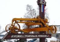 Прицепной грейдер Д-241А (ДЗ-6) на постаменте. Алтайский край, Новоалтайск