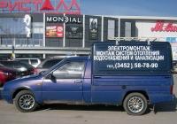 """Фургон ИЖ-2717 #М 980 ЕА 72 . Тюмень, парковка ТРЦ """"Кристалл"""""""