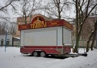 Прицеп-лавка для розничной торговли пищевыми продуктами . Москва, 3-й Балтийский переулок (территория общежития МИИТа)