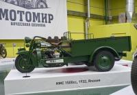 грузовой трицикл HMC 1500cc. Самарская обл., пос. Петра Дубрава, ул. Климова