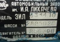 Автомобиль ЗиЛ-431410. Псковская область, Порховский район, д. Нестрино