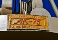 Заводская табличка автокрана АК-75. Россия, Брянская область, Клинцы