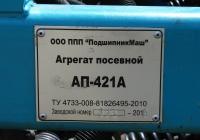 Агрегат посевной АП-421А. Алтайский край, Павловский район, в окрестностях посёлка Прутской