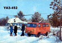 Автомобиль УАЗ-452АС #95-56 ПРОБА. Россия, Якутия