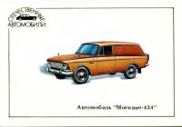 "Автомобиль ""Москвич-434""."