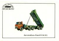 Опытный седельный тягач КамАЗ-54101 с самосвальным полурицепом ГКБ-9575.