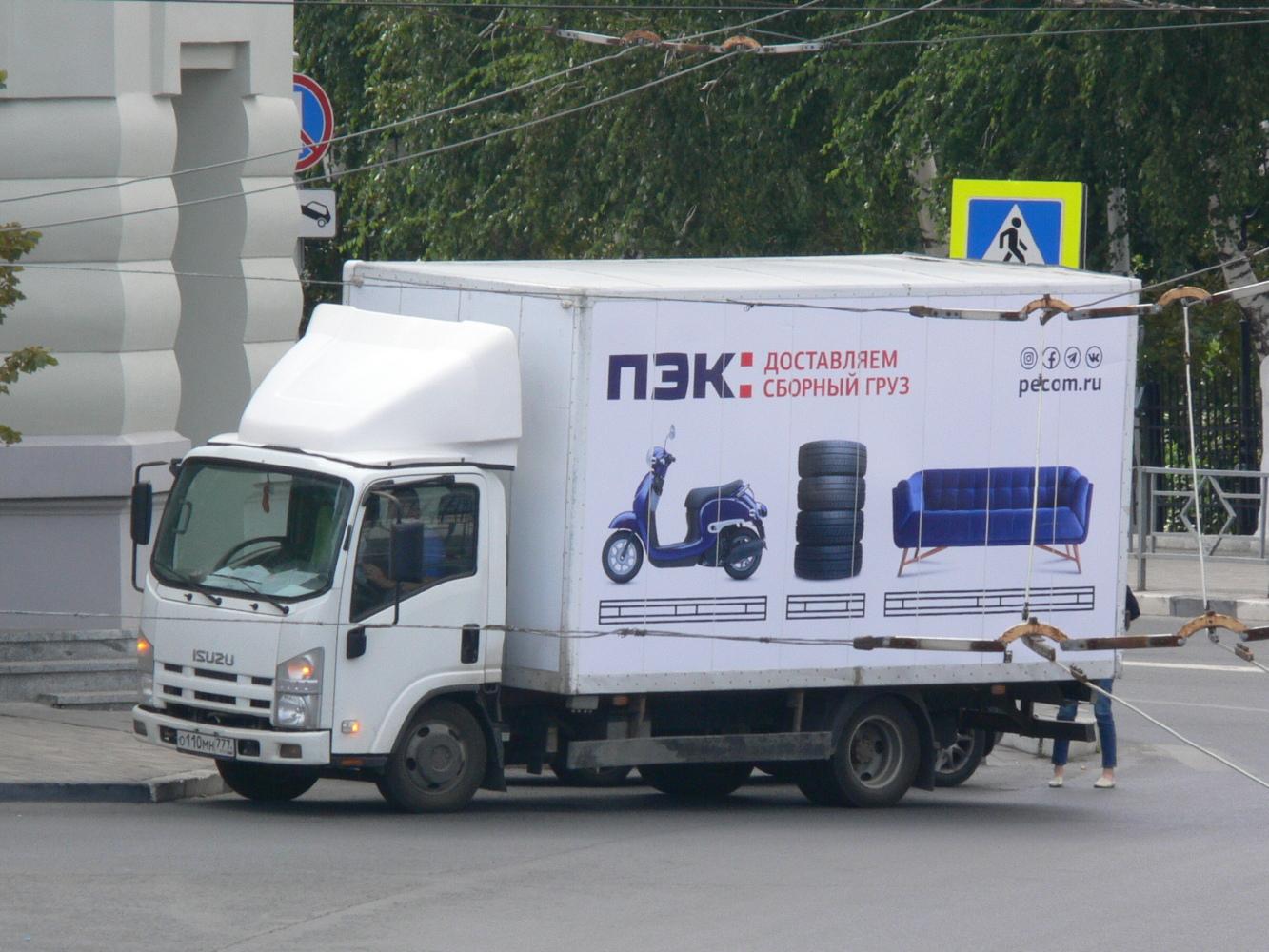 фургон на шасси ISUZU NM #О 110 МН 777. Самара, улица Куйбышева