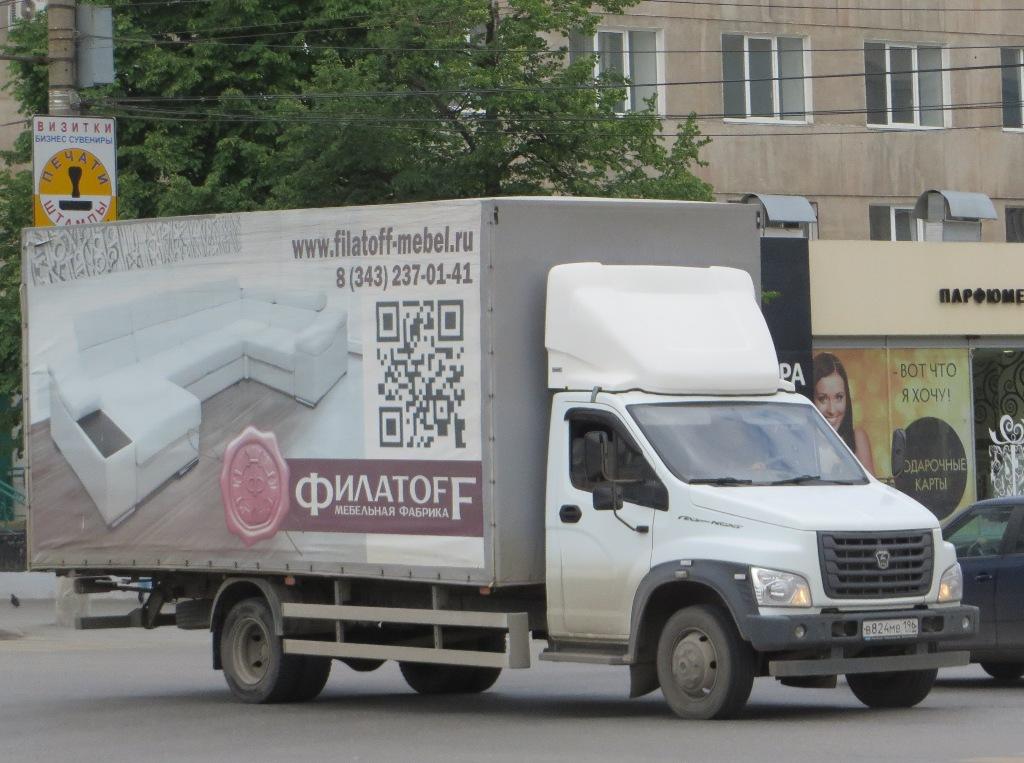 "Бортовой грузовик 3010GD на шасси ГАЗ-C41R13 ""ГАЗон Next"" #В 824 МВ 196. Курган, улица Куйбышева"