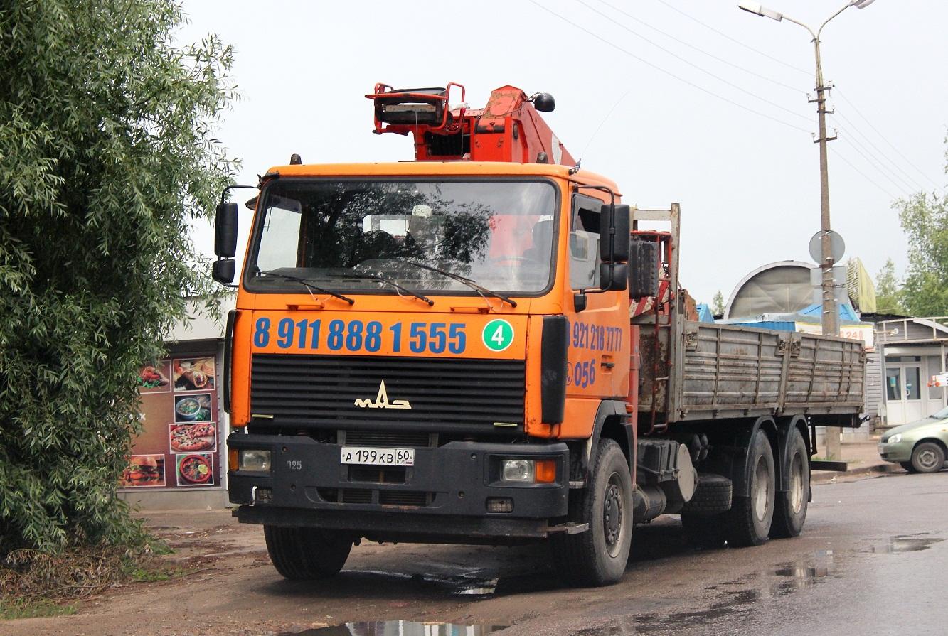 Бортовой грузовик с КМУ МАЗ-631236-440-10 #А 199 КВ 60. Псков, улица Ижорского Батальона