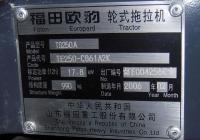 Заводская табличка трактора Foton Europard TS250A. Свердловская область, Тугулымский район