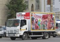 Фургон 47052А на шасси Isuzu NP #С 869 ХН 174. Курган, улица Куйбышева