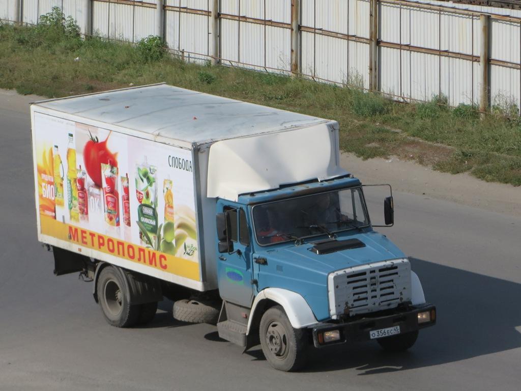 Фургон АФ-47416А на шасси ЗиЛ-432932 #О 356 ЕС 45. Курган, Станционная улица