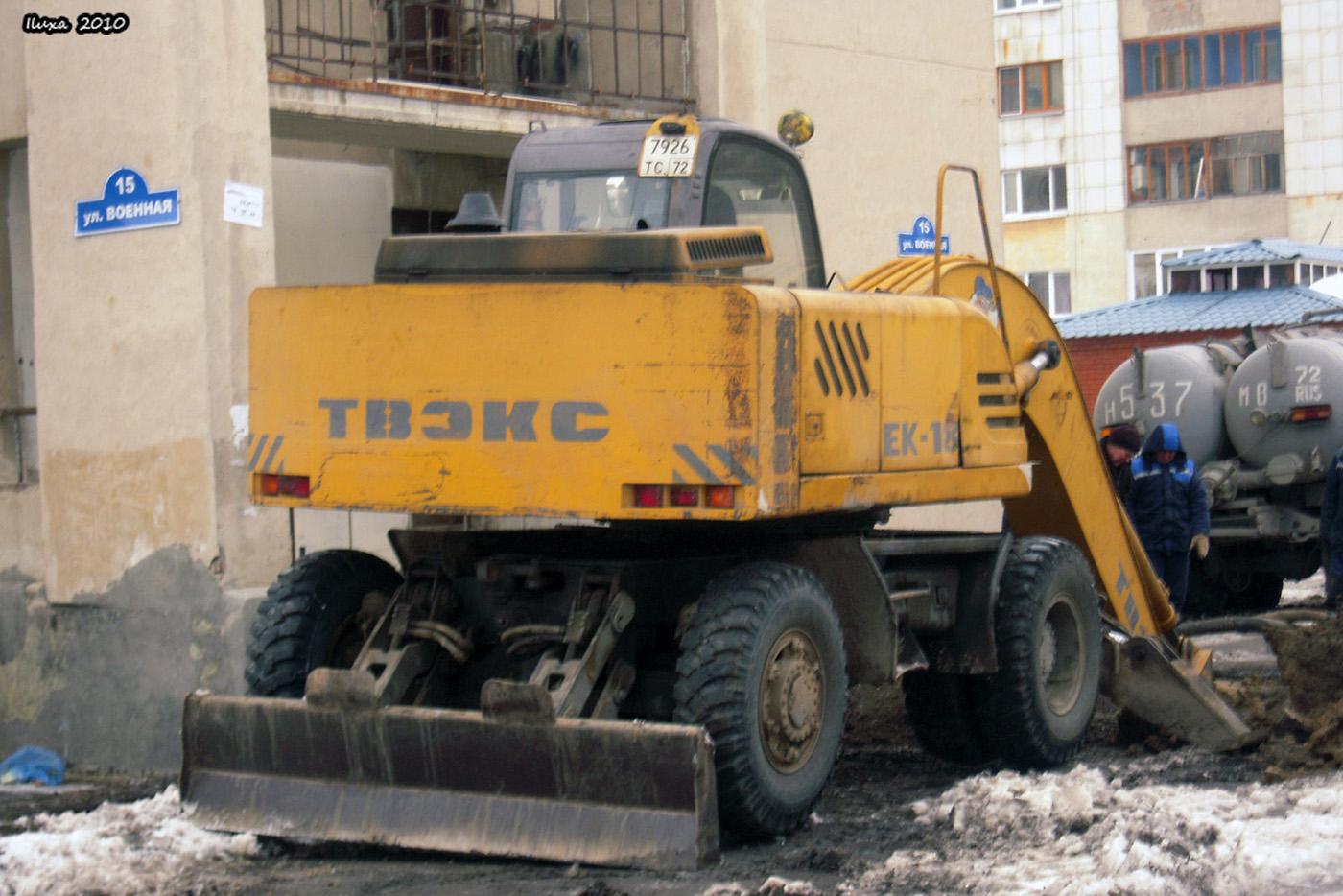Экскаватор ЕК-18 #7926 ТС 72. Тюмень, Садовая улица
