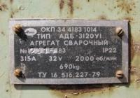 Заводская табличка сварочного агрегата АДБ-3120-У1 . Балаклава, Республика Крым