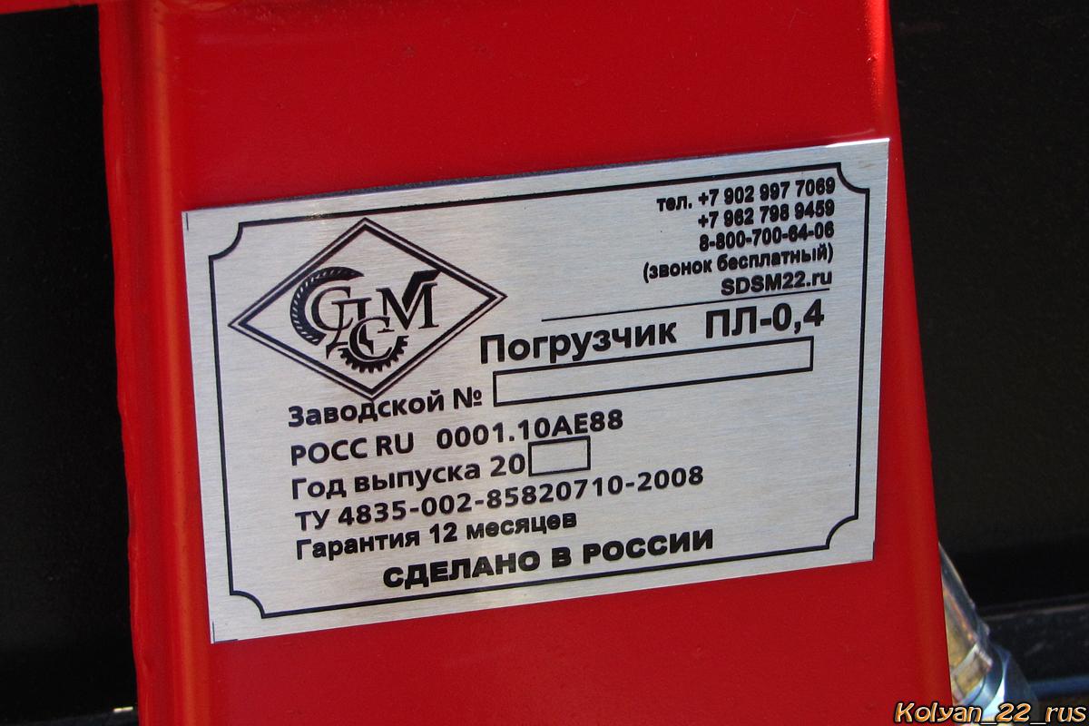 Погрузчик ПЛ-0,4. Алтайский край, Павловский район, в окрестностях посёлка Прутской